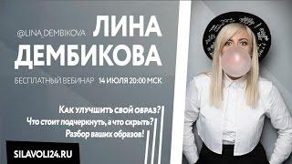 Онлайн-вебинар звездного стилиста Лины Дембиковой. Как улучшить свой образ?