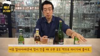 [맥주탐구생활]1화-여…