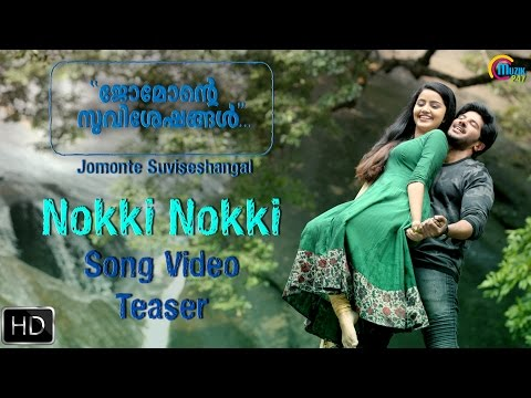 Jomonte Suviseshangal | Nokki Nokki Song Video Teaser | Dulquer Salmaan, Anupama Parameshwaran |