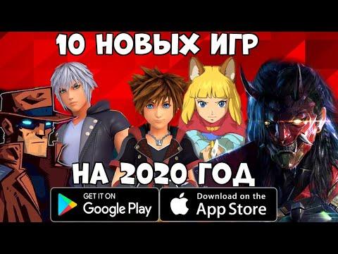 10 новых игр на 2020 год на телефон (Новости) (Android Ios)
