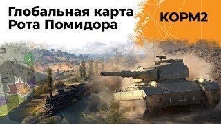 КОРМ2 против Роты Помидора. P_BY. Прохоровка
