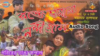 Gariber Bhanga Kapal  গরিবের ভাঙা কপাল   Bangla Loko Geeti   Dayamoy Halder   Krishna Music
