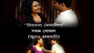 Priyotoma Monalisa || Sahaj Ghosal || Surer Hatchchani || Romantic Song