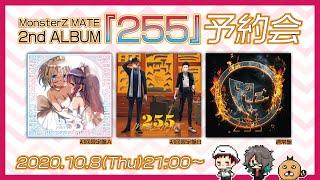 アルバム「255」定期配信 予約会もあるヨ! #2