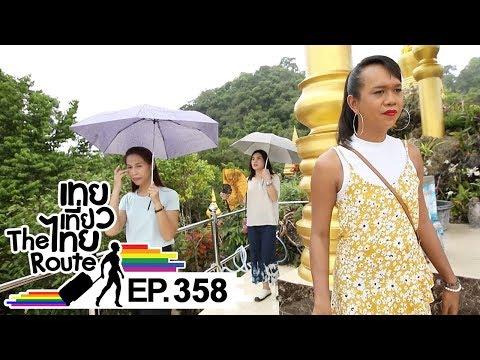 เทยเที่ยวไทย The Route | ตอน 358 | พาเที่ยว จ.สุราษฎร์ธานี