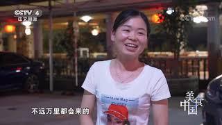 《美食中国》 20191213 5集系列片《品味江门》(5) 乡间新味| 美食中国 Tasty China