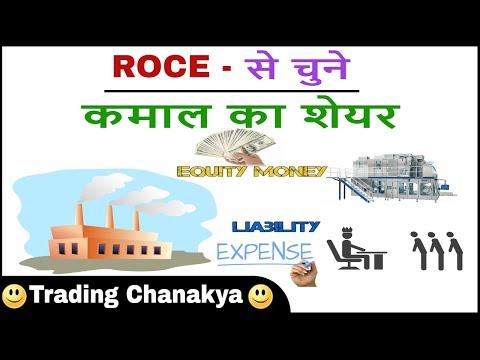 ROCE - से चुने कमाल का शेयर - By Trading Chanakya