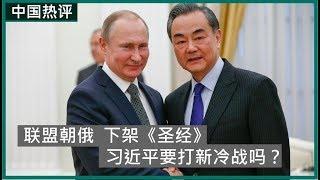 【中国热评】联盟朝俄  下架《圣经》  习近平要打新冷战吗?(2018/04/06)
