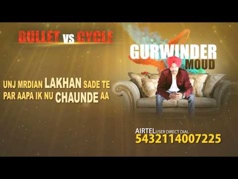Gurwinder Moud | Bullet Vs Cycle | Lyrics | Brand New Songs 2014