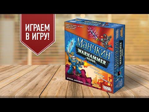 МАНЧКИН WARHAMMER 40000: Играют ваховеды! | Настольная игра Munchkin