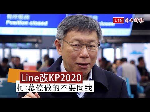 Line改名KP2020跟大選有關? 柯文哲:幕僚做的不要問我