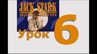 Разговорный английский по фильму Jack Stark Private Detective  Урок 6  Чтение вслух