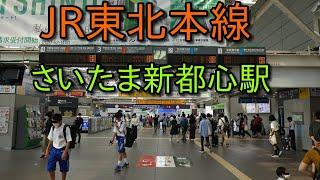 JR東北本線 さいたま新都心駅 構内を散策 (Japan Walking around Saitamashintoshin Station)