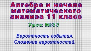 Алгебра 11 класс (Урок№33 - Вероятность события. Сложение вероятностей.)