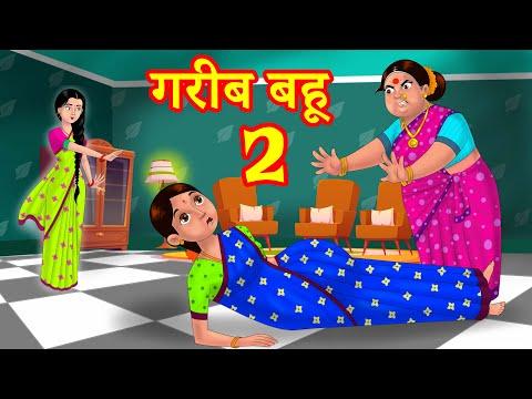 गरीब बहू 2 Hindi Kahaniya | Hindi Stories | Saas Bahu Kahaniya | Hindi Comedy Stories