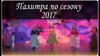 """Коллекция """"Палитра по сезону"""""""