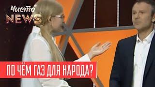 Дебаты Вакарчука и Тимошенко | Новый ЧистоNews от 04.07.2019