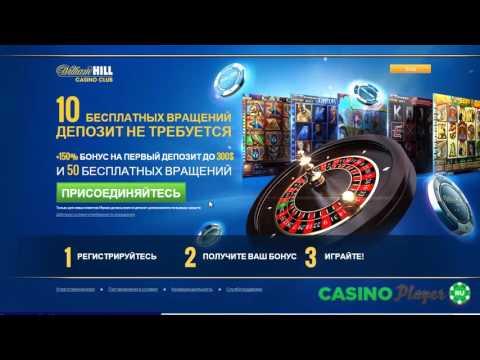 Бездепозитный бонус от William Hill Casino