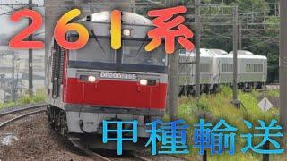 261系甲種輸送 新札幌通過