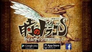 【PV】時のドラゴン 〜ダンジョン探索RPG〜
