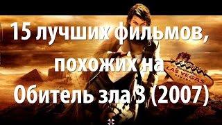 15 лучших фильмов, похожих на Обитель зла 3 (2007)