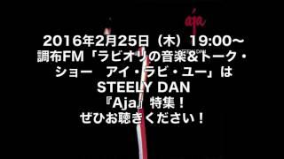 2016年2月25日(木)19:00〜調布FM「ラビオリの音楽&トーク・ショー ア...
