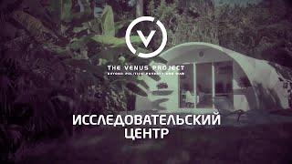 Исследовательский центр Проекта Венера