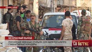 Сирия: освобождение Алеппо