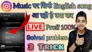 Instagram Story par Punjabi song nahi aa rahe / Instagram Story par sirf English song aa rahe hai