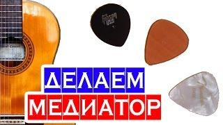 Как сделать медиатор самому 🎸 школа гитары