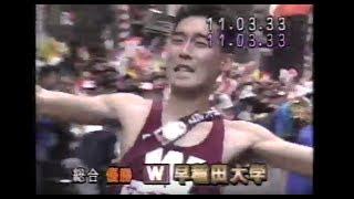 1993年 第69回東京箱根間往復大学駅伝競走 復路 優勝 早稲田大学