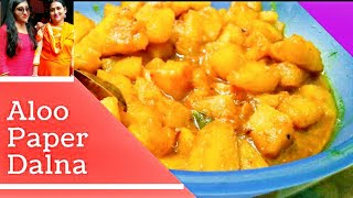 Aloo Peper Dalna Recipe - Delicious Raw Papaya Curry - Popular Bengali Veg Recipes