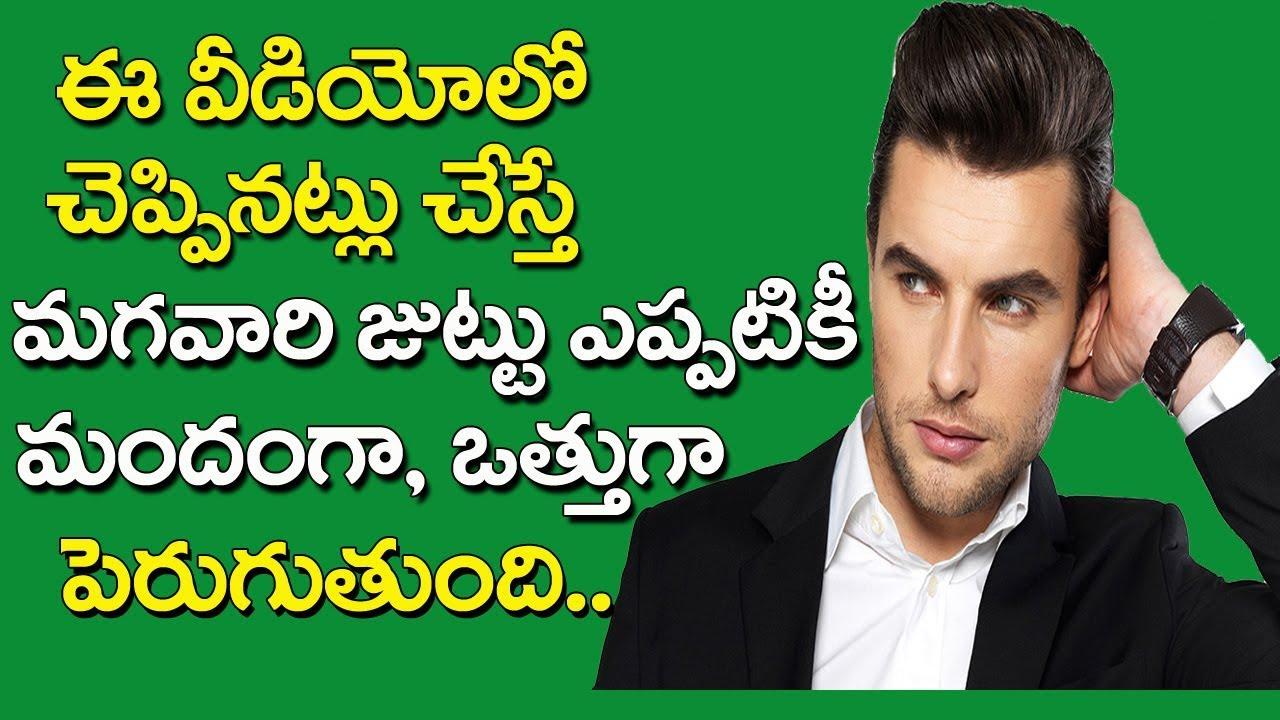 Hair Fall Control For Men In Telugu Beauty Tips In Telugu Latest