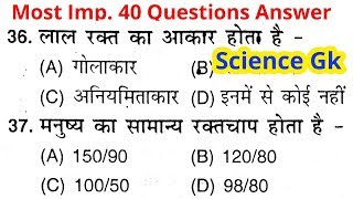 Gk practice//Science gk quiz in | most imp questions answer for railway group d, alp, SSC gd, bssc