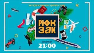 Экстремальное тревел-шоу Рюкзак | 24 ноября в 21:00
