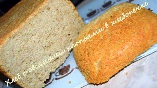 Хлеб с овсяными хлопьями в хлебопечке Филипс HD 9046