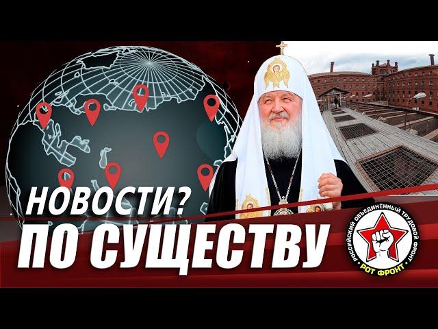 РПЦ хочет СИЗО