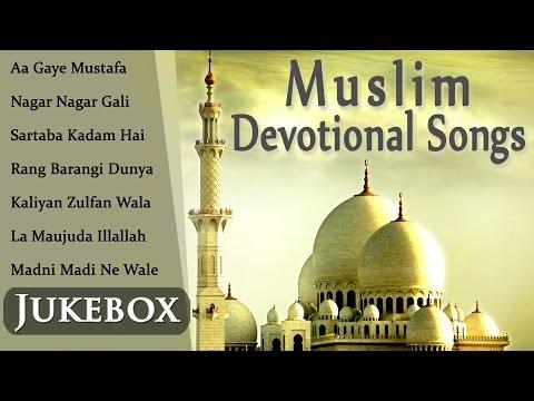 Muslim Devotional Songs | Ramadan 2017 Special Songs | Eid Mubarak