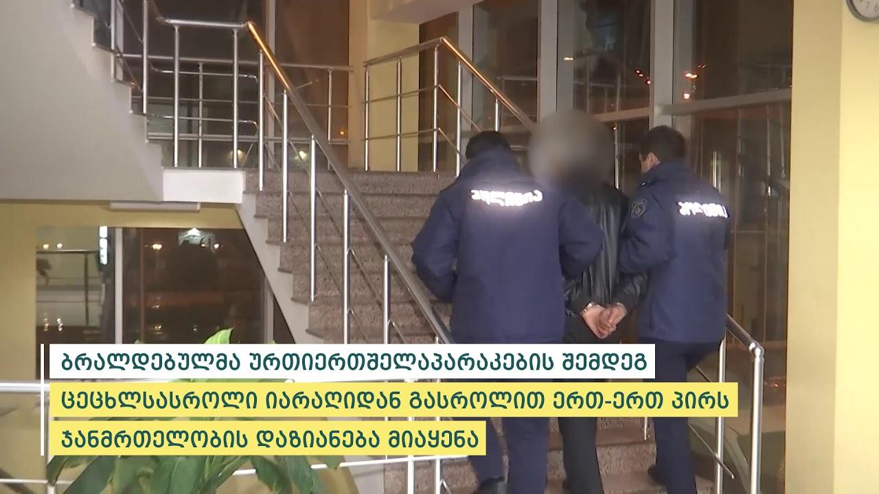 პოლიციამ კახეთში მომხდარი დაჭრის ფაქტი ცხელ კვალზე გახსნა  დაკავებულია 1 პირი
