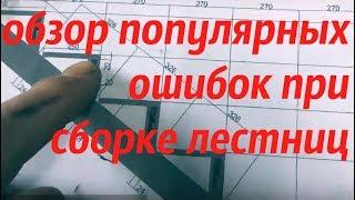 Обзор популярных ошибок при сборке лестницы на металлокаркасе из профильной трубы АнтиковкА 9