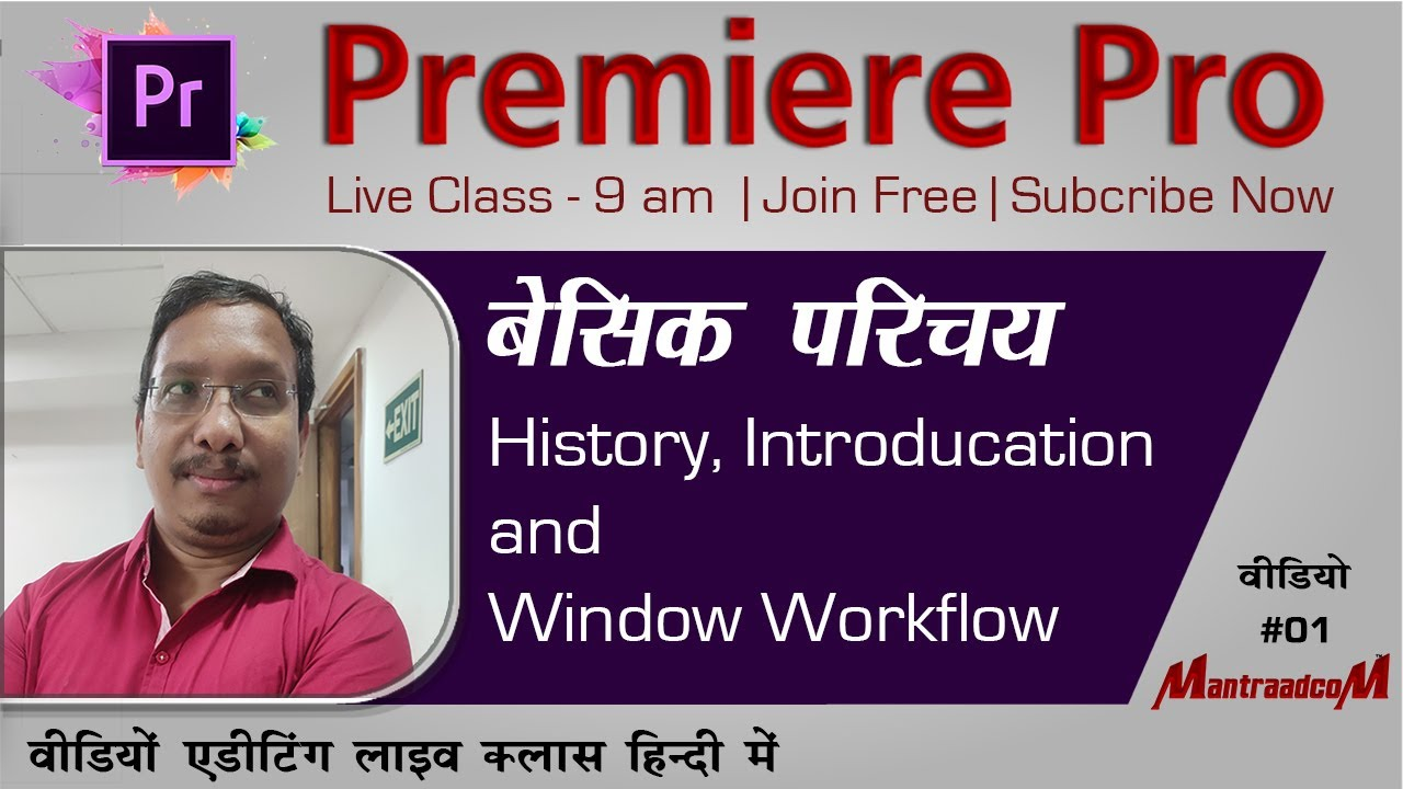 #03 Live Video Editing Class   Adobe Premiere Pro CC   History, Introduction and Window Workflow