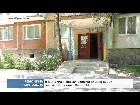 Канал 402: В Івано-Франківську відремонтували двори по вул. Чорновола,142/144
