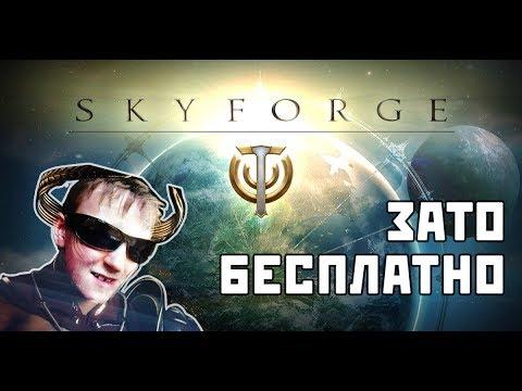 видео: Зато Бесплатно #2 - skyforge