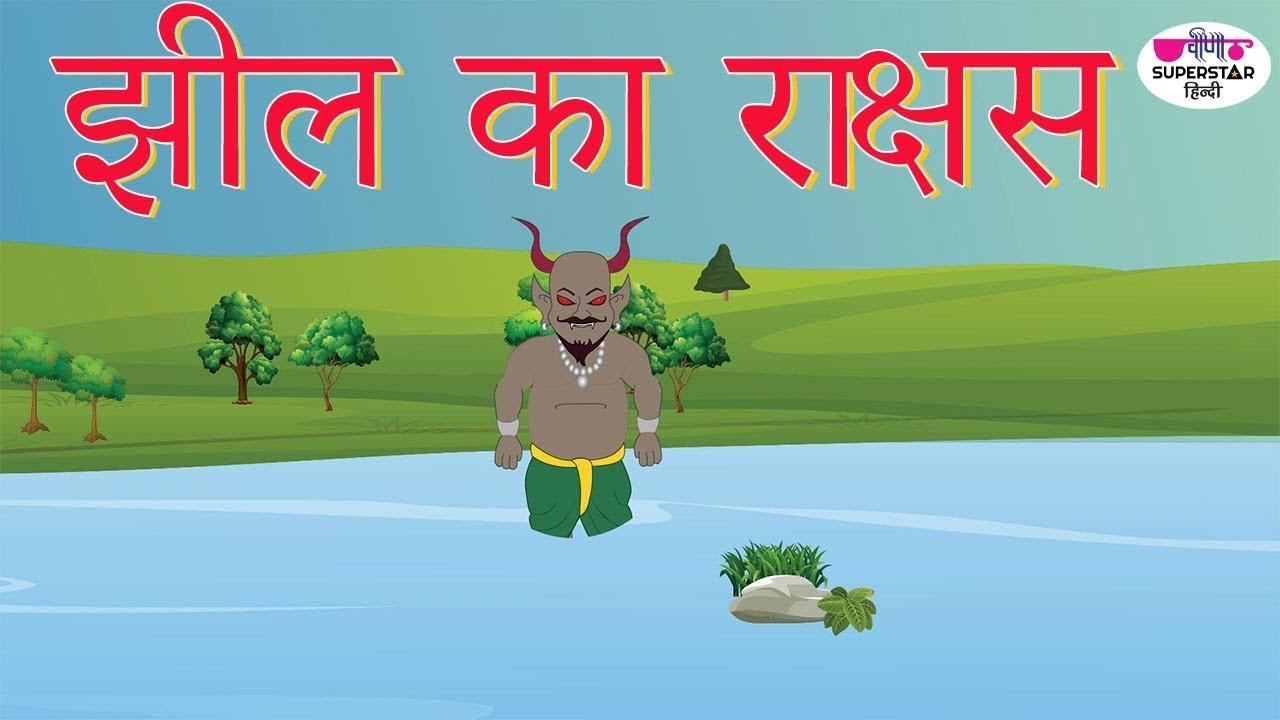 झील का राक्षस - बुद्धि से असंभव कार्य भी संभव हो जाता है Kahaniya Cartoon | Kids Story In Rajasthani