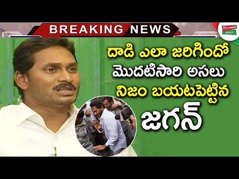 YS Jagan Responds to The Attack in Vizag Airport   YS Jagan Shocking Allegation On AP Government