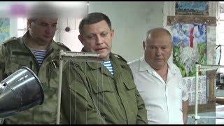 «Малороссия» прощай: куда после позора пропал Захарченко – Антизомби, пятница 20:20