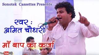 माँ बाप का कर्जा || Amit Chaudhary || Haryanvi Ragni