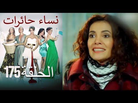 نساء حائرات 175  Nisa Hairat