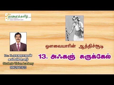 அஃகஞ் சுருக்கேல் (Akkam Churukel) | ஆத்திச்சூடி (Aathichoodi) -13