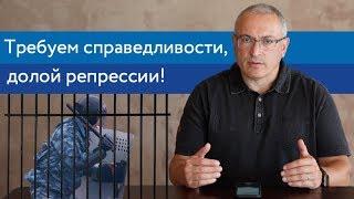 Требуем справедливости, долой репрессии! | Блог Ходорковского | 14+